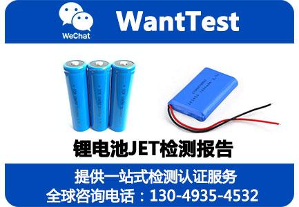 证明兼容电池产品安全
